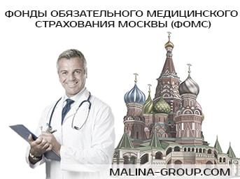 Фонды обязательного медицинского страхования Москвы