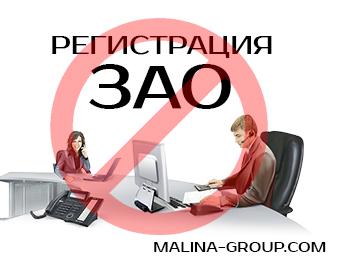 Регистрация ЗАО невозможна с 01.09.2014