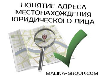 Понятие адреса местонахождения юридического лица