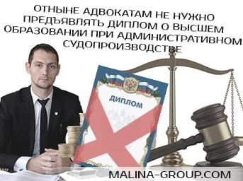 Отныне адвокатам не нужно предъявлять диплом о высшем образовании