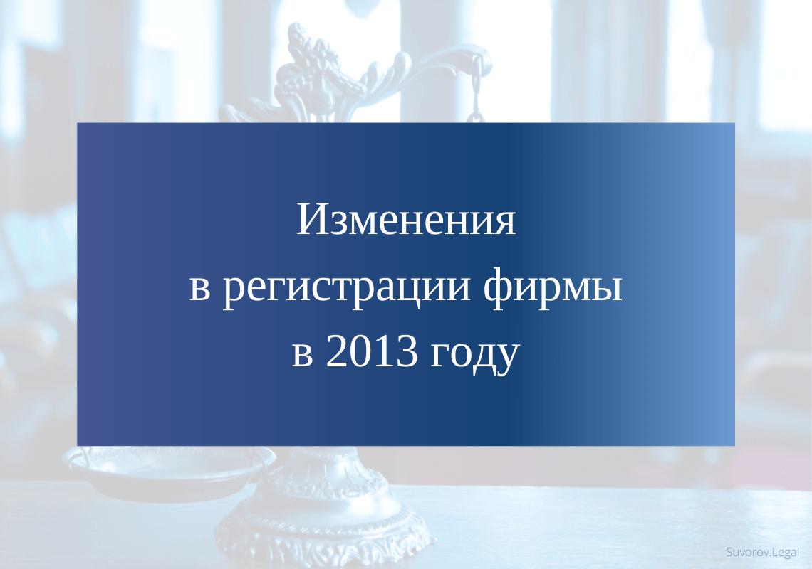 Изменения в регистрации ООО в 2013 году
