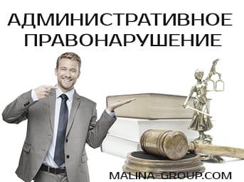 Административное правонарушение (проступок)