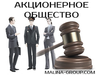 Акционерное общество (АО)
