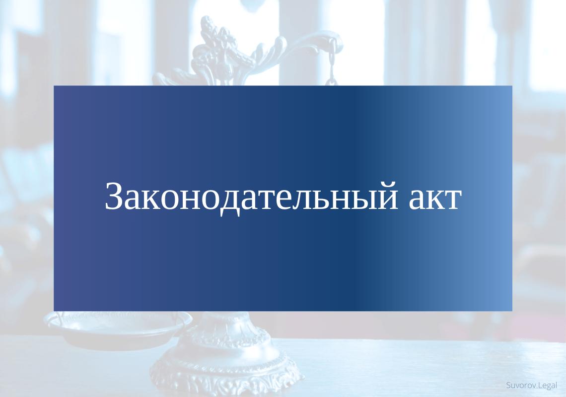 Законодательный акт