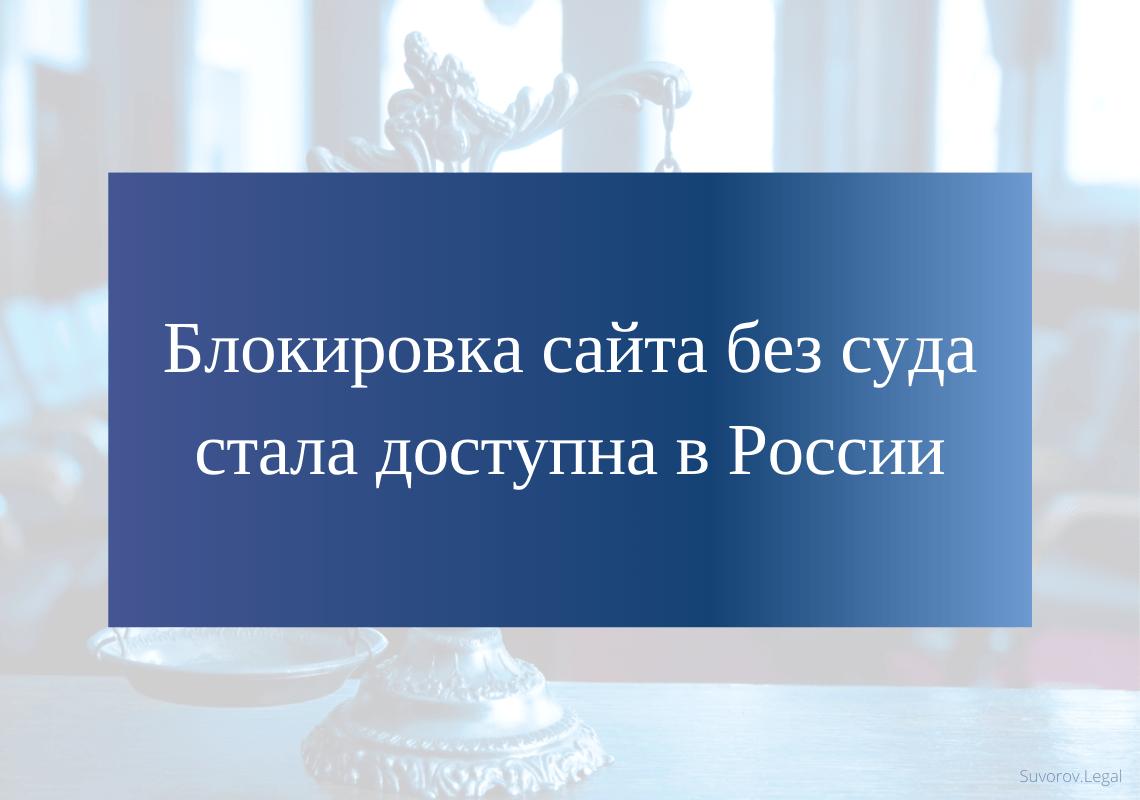 Блокировка сайта без суда стала доступна в России