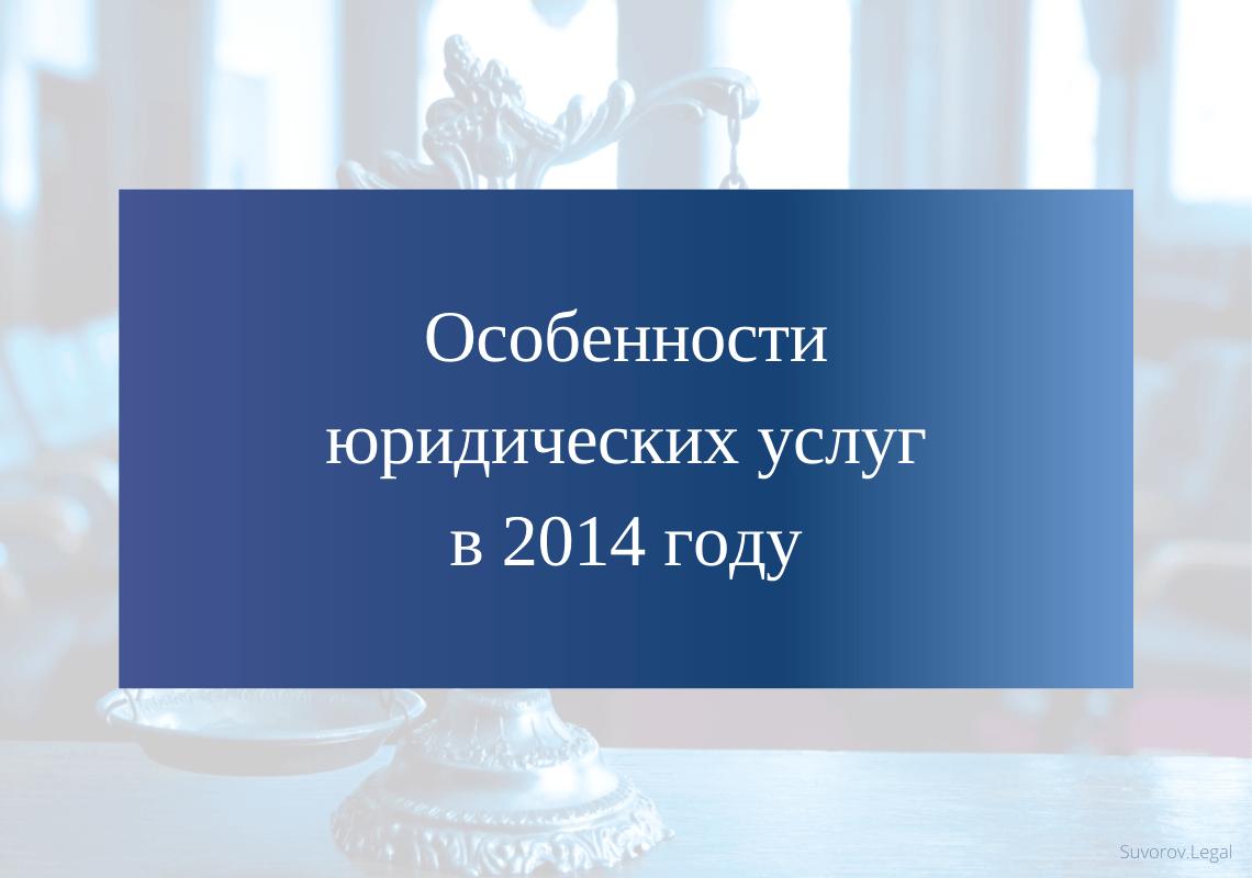 Особенности юридических услуг в 2014 году