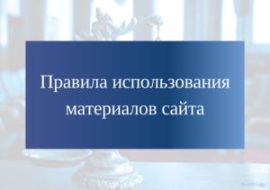 Правила использования материалов сайтаsuvorov.legal