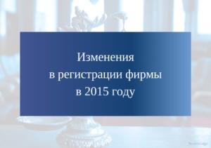 Изменения в регистрации ООО в 2015 году