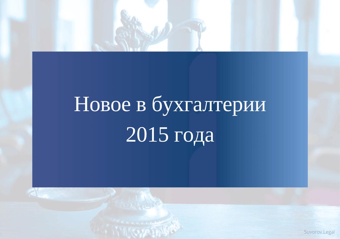 Новое в бухгалтерии 2015 года