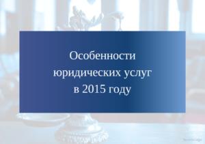 Особенности юридических услуг в 2015 году