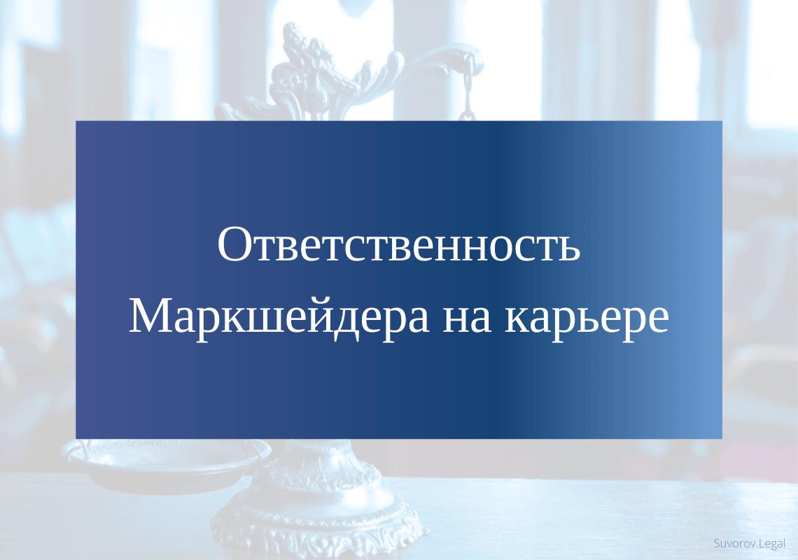 Ответственность Маркшейдера на карьере