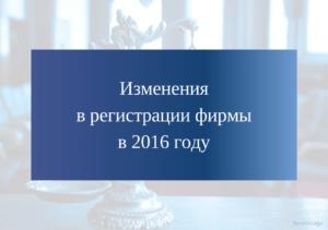 Изменения в регистрации ООО в 2016 году