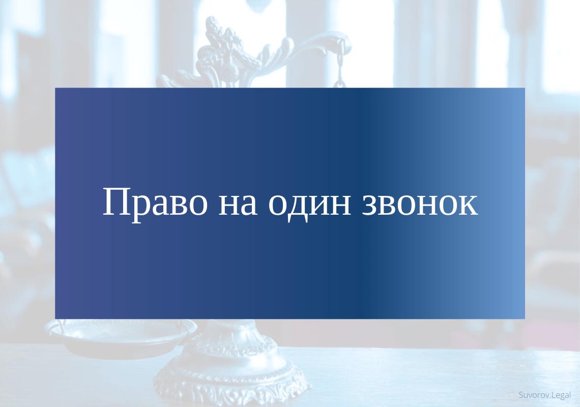 Право задержанного на один телефонный звонок с 10.12.2015 года