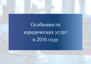 Особенности юридических услуг в 2016 году