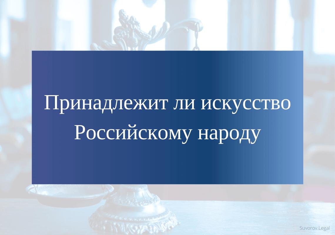 Принадлежит ли искусство Российскому народу?