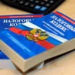 Налоговый кодекс Российской Федерации (часть вторая)