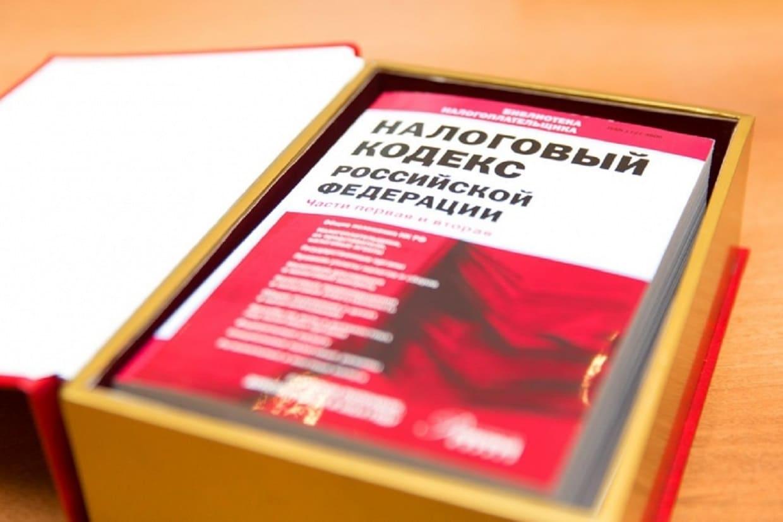 Налоговый кодекс Российской Федерации (часть первая)