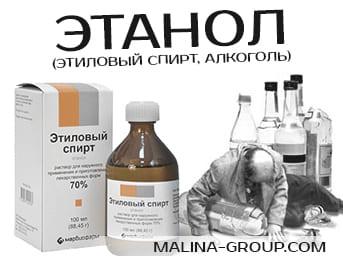 Этанол (этиловый спирт, алкоголь)