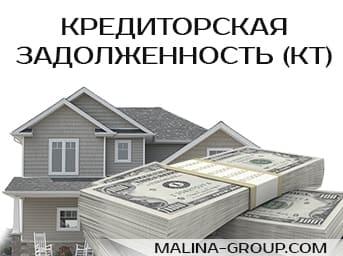 Кредиторская задолженность (Кт)