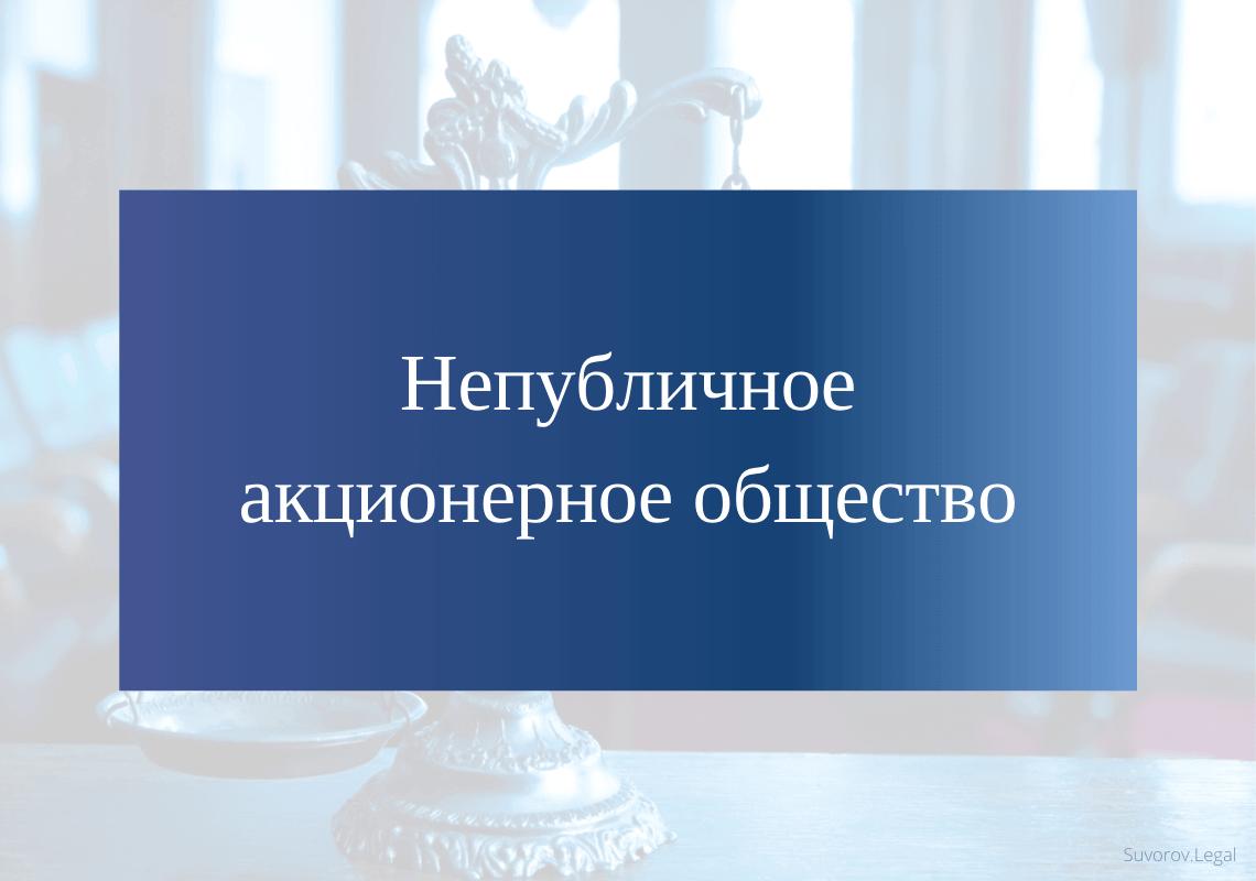 Непубличное акционерное общество (НПАО)