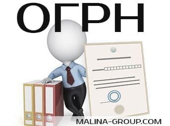 Основной государственный регистрационный номер — ОГРН