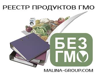 Реестр продуктов ГМО