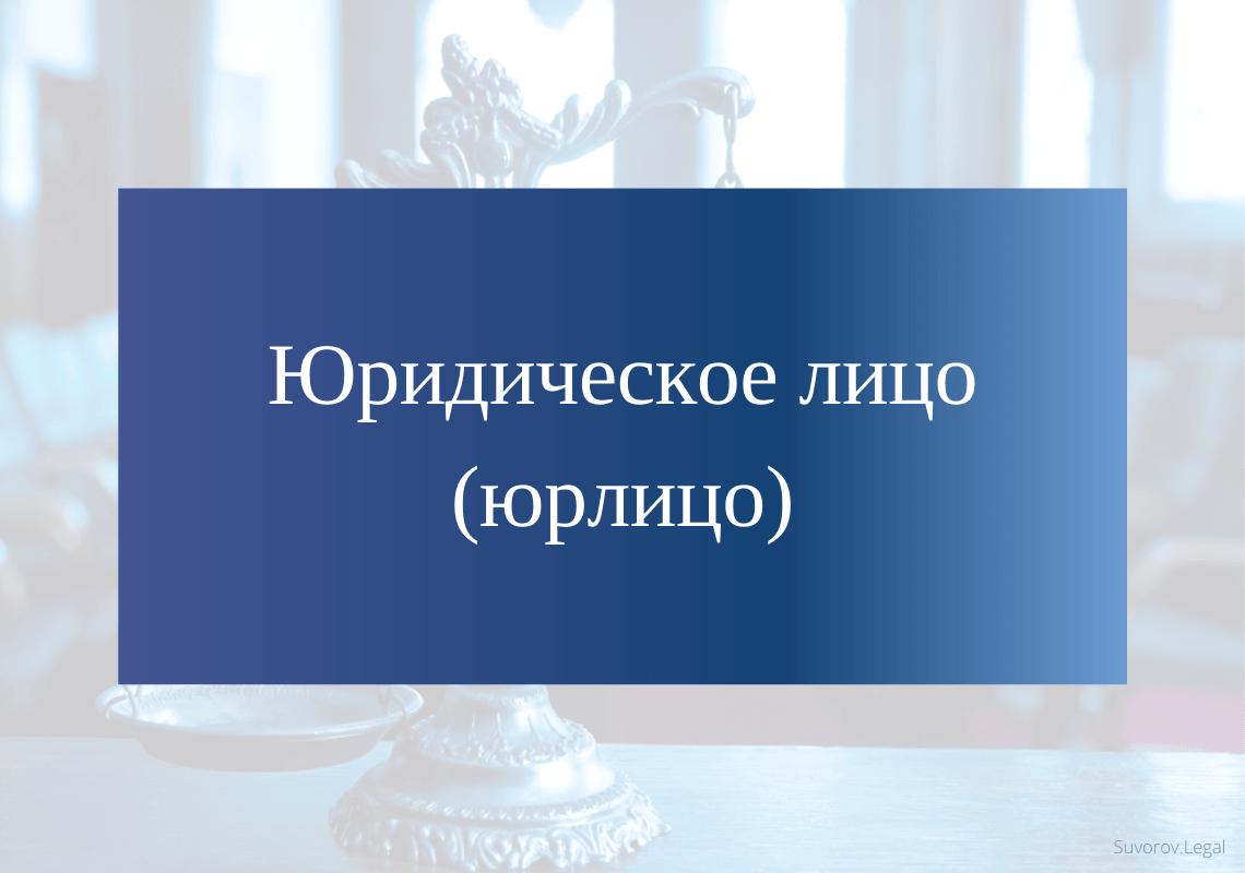 Юридическое лицо (юрлицо)
