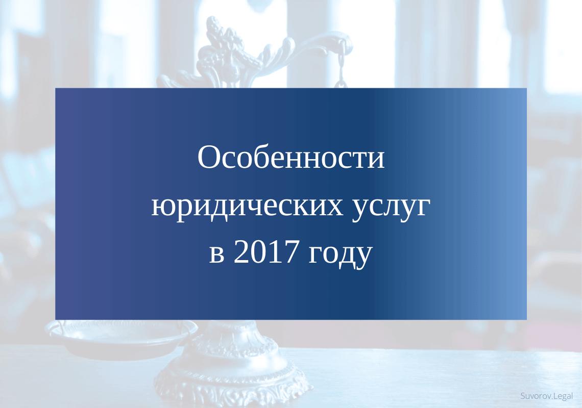 Особенности юридических услуг в 2017 году