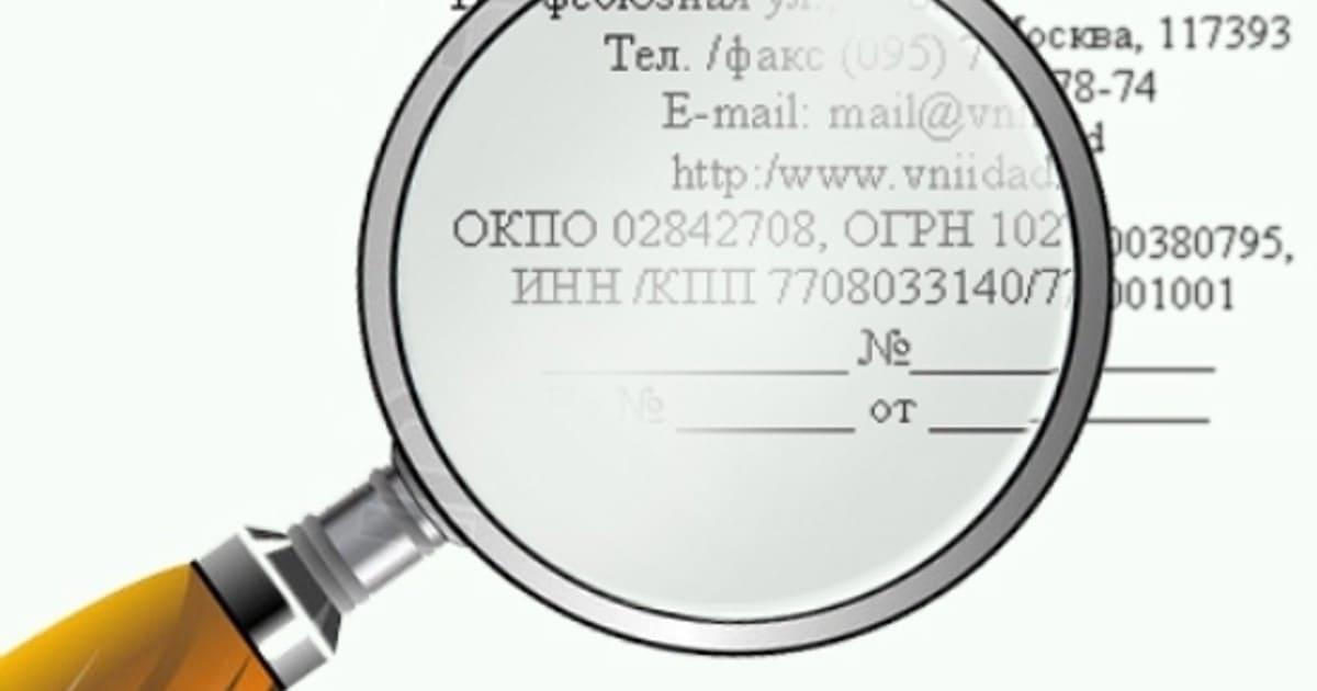 Общероссийский классификатор предприятий и организаций — ОКПО
