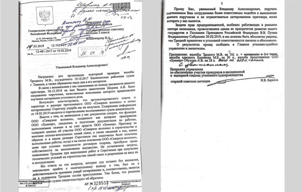 Рейдерский захват тюменского оператора связи «Зуммер» провалился