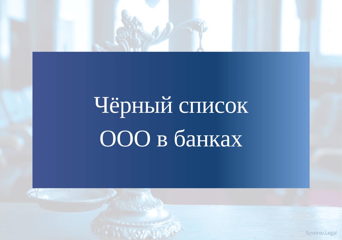 Чёрный список ООО в банках
