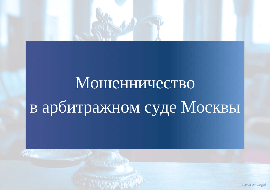 Мошенничество в арбитражном суде Москвы ОПТТРЕЙД 2018 год