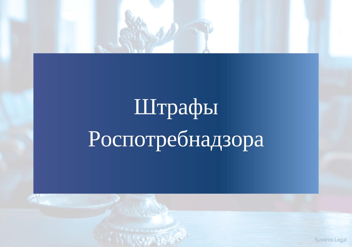 Штрафы Роспотребнадзора