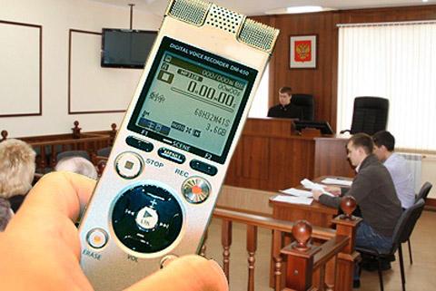 Аудио запись судебных заседаний станет обязательной, а предварительное заседание суда сможет переходить в основное