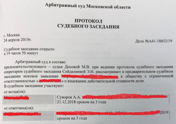 Протокол судебного заседания в городском суде
