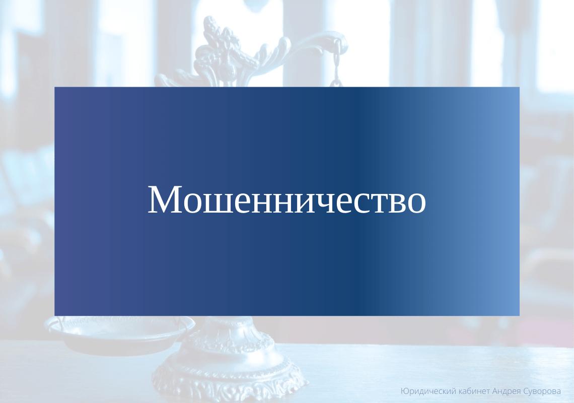 Мошенничество ст. 159 УК РФ