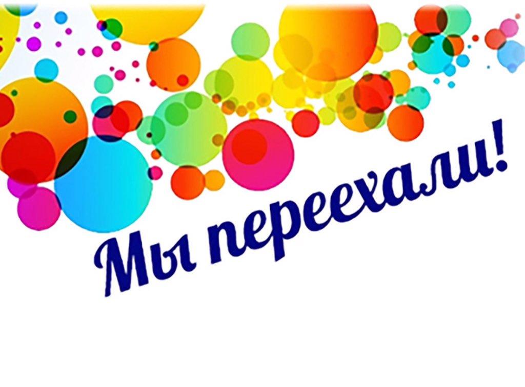 Наш новый адрес с 12.12.2019 года метро Беляево