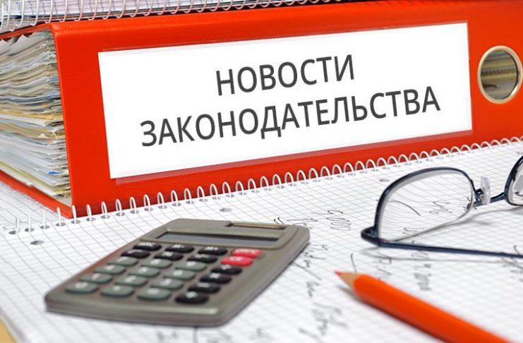 Новости Российского законодательства за сентябрь 2014 года
