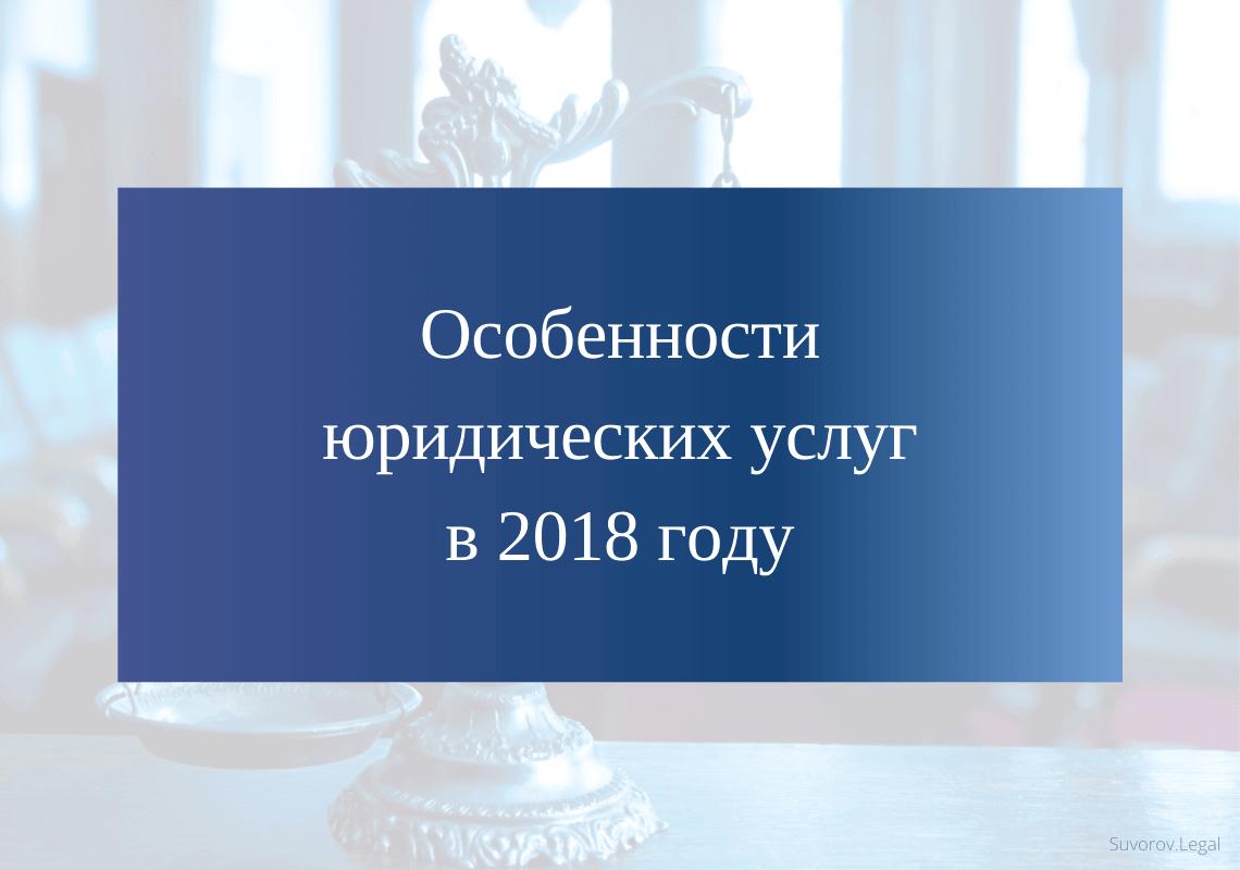 Особенности юридических услуг в 2018 году