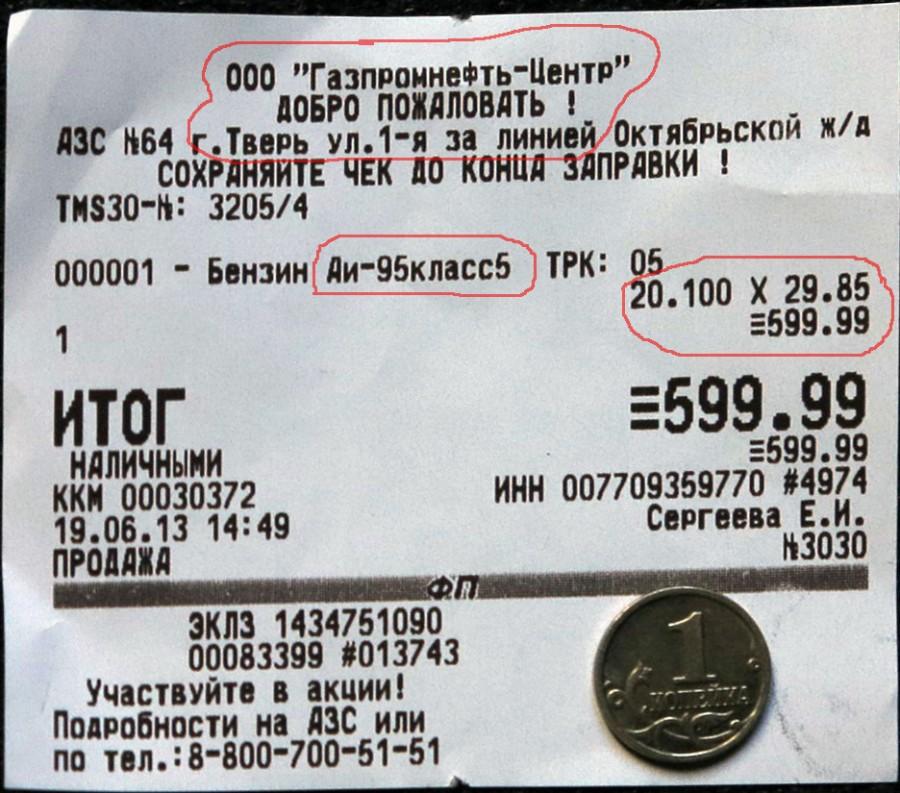 Поддельные чеки и квитанции в бухгалтерии предприятия