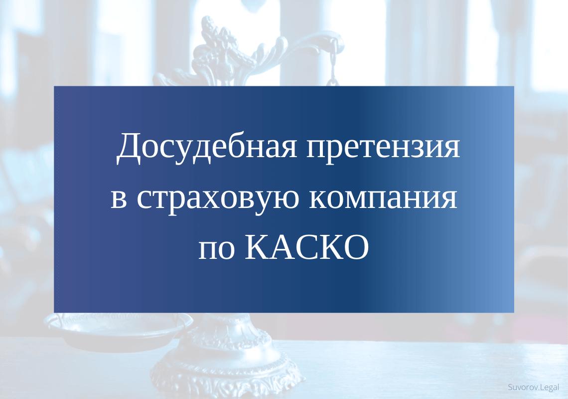 Досудебная претензия в страховую компания по КАСКО при отказе в выплате