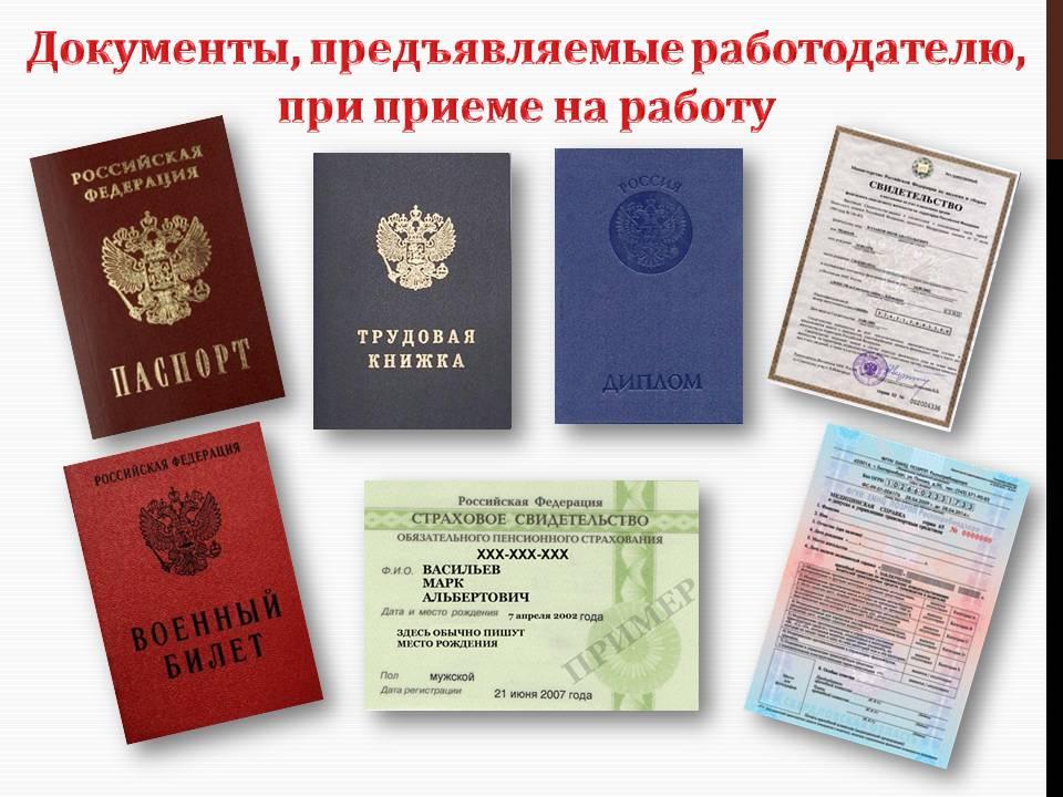 Какие необходимы документы при заключении договора