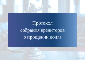 Протокол собрания кредиторов о прощении долга