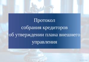 Протокол собрания кредиторов об утверждении плана внешнего управления