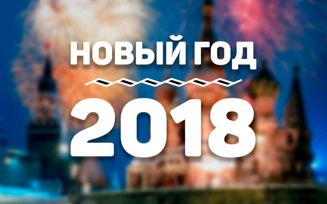 Рабочие и праздничные дни в 2018 году