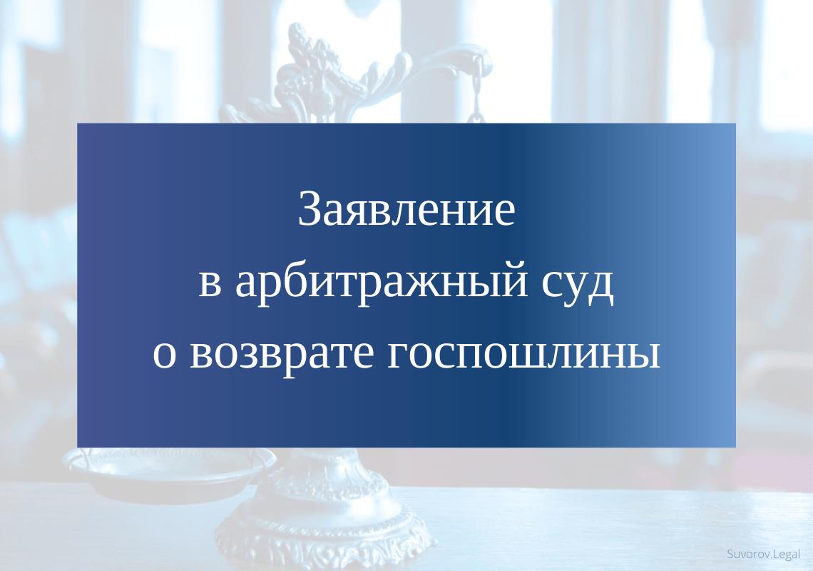 Заявление в арбитражный суд о возврате госпошлины