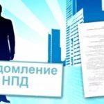 Уведомление об открытии бизнеса