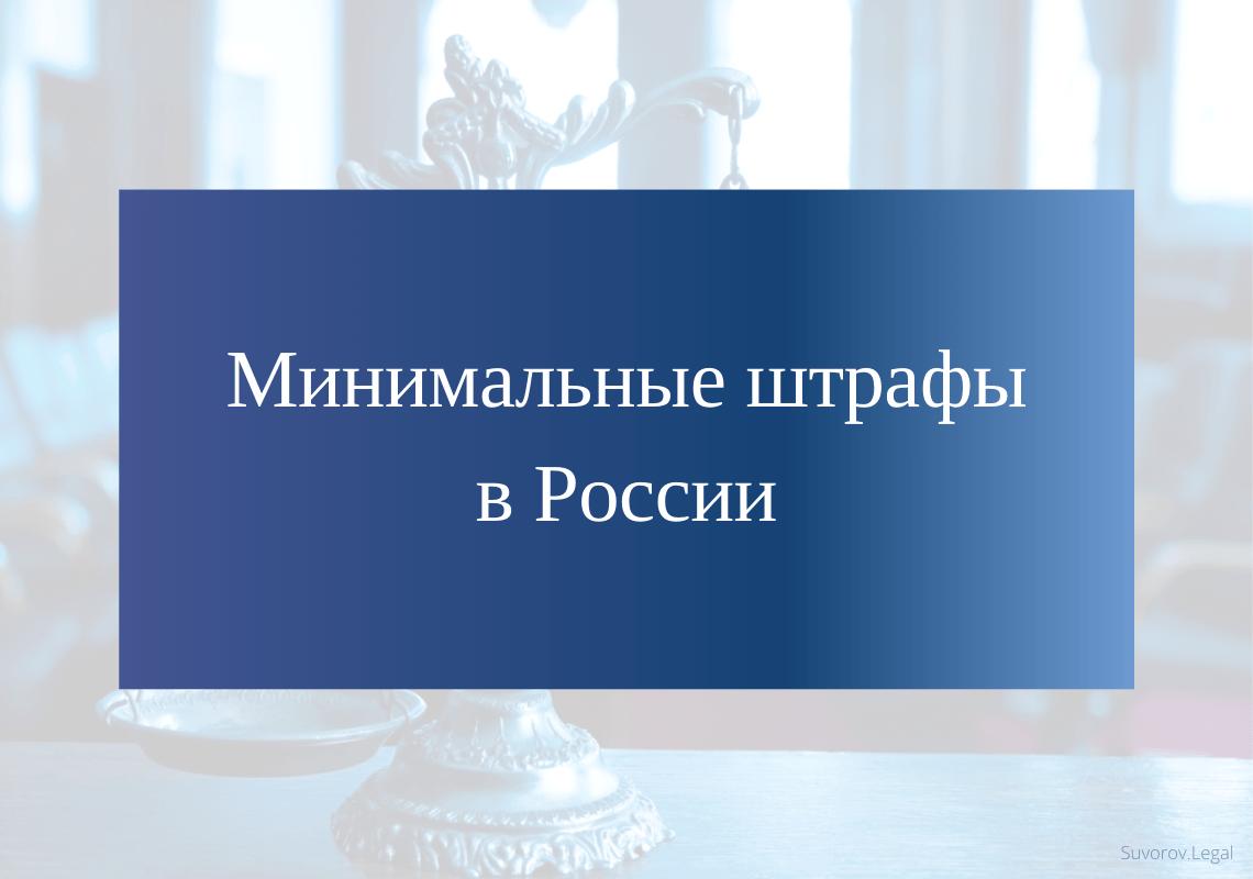 Минимальные штрафы в России