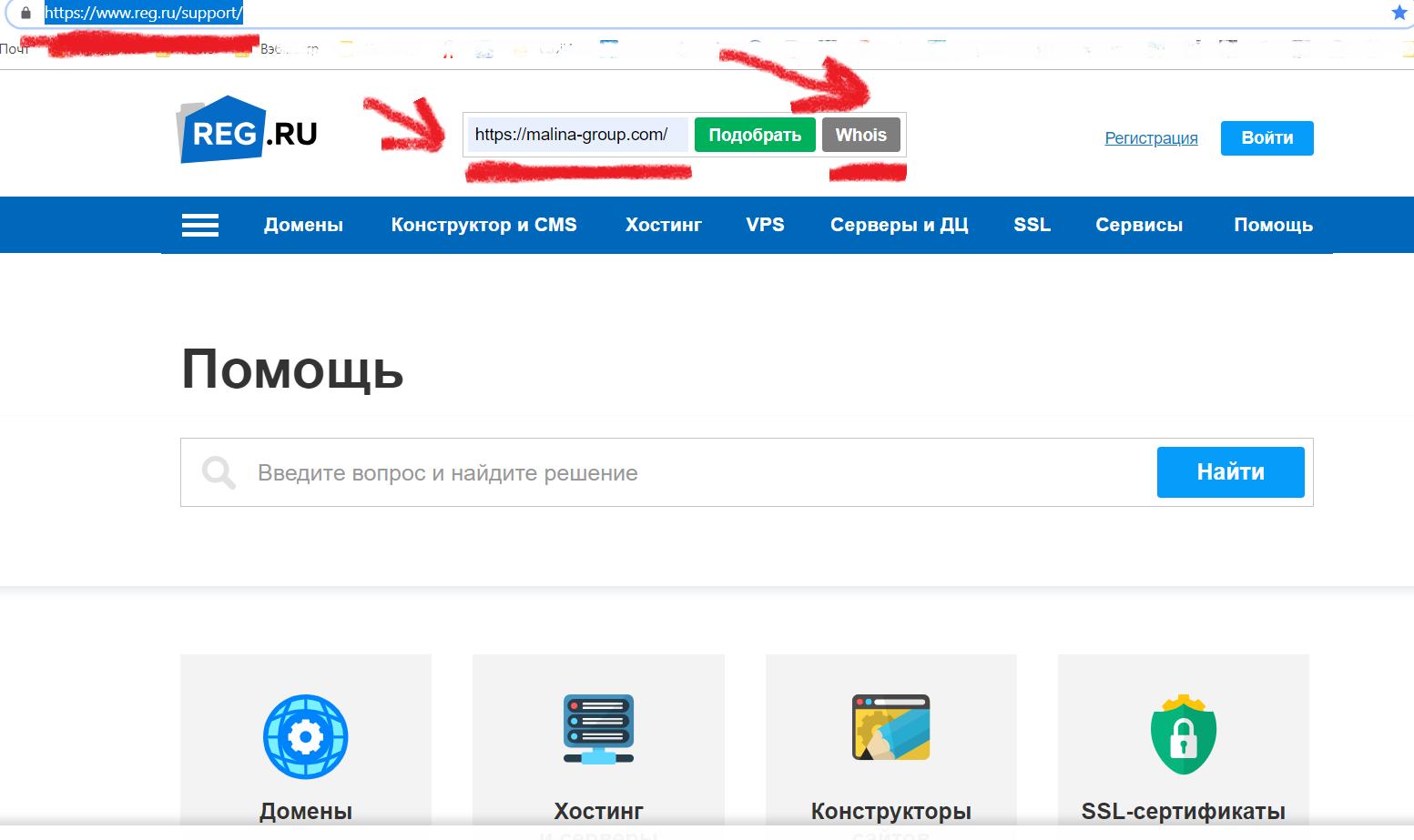 Указываем домен и жмем на кнопку Whois
