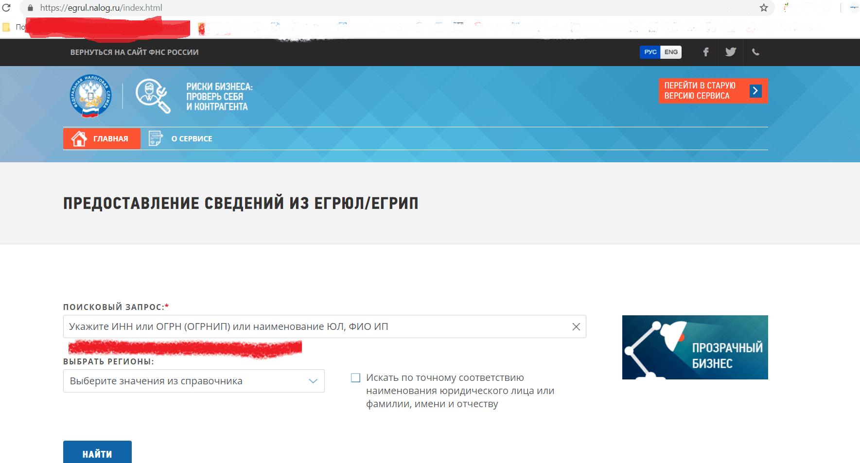 Проверка по ИНН на сайта ФНС